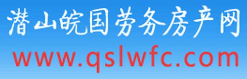 潜山皖国劳务房产网
